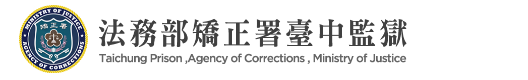 Taichung Prison, Agency of Corrections, Ministry of Justice:Back to homepage